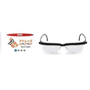 アドレンズ 遠近両用 老眼鏡 防災 緊急時 度数調節眼鏡 「アドレンズ スペアペア」 ブラック .
