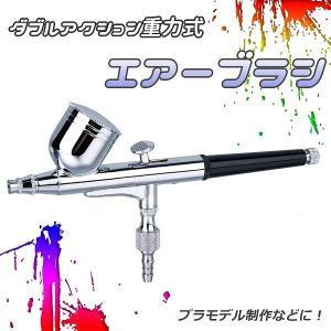 ダブルアクション重力式エアーブラシキット エアブラシ スプレーガン ..|yusyo-shopping