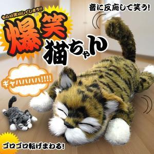 笑い転げる猫 カラーランダム 笑う猫 転がる猫 おもちゃ 笑うねこ ぬいぐるみ waraineko ..|yusyo-shopping