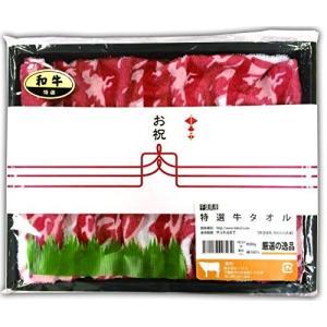 お肉にそっくり 特選牛タオル .