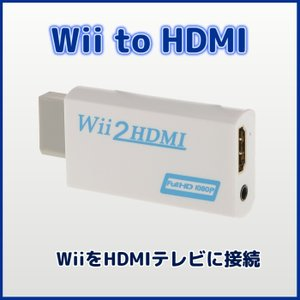 Wii to HDMI コンバーター WiiをHDMIテレビ...