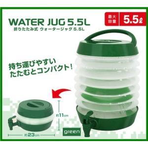 折りたたみ式ウォータージャグ 容量5.5L グリーン .....