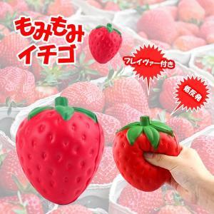 もちもち スクイーズ いちご 香り付き 11.5cm ビッグサイズ 低反発 リラックス 苺 ストロベリー caomeiT/MOMIITI .