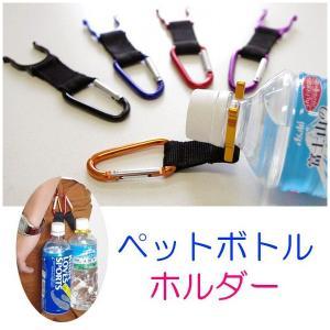 飲み物を持ち歩く カラビナ ペットボトルホルダー カラーランダム ショルダー ベルト アウトドア .|yusyo-shopping