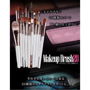 メイクブラシ 20種類セット 《Cタイプ》 《ピンクカラー》 メイク筆 化粧筆 チップ 美容 化粧品 ._ yusyo-shopping
