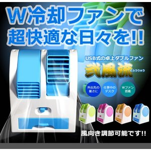 小型 ダブルクーラーファン 《ピンク》 冷却ファン USB式 卓上クーラー 給電式 携帯 扇風機 冷風機  ..|yusyo-shopping