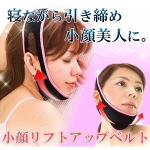 小顔矯正 リフトアップベルト フェイスライン 小顔 引き締め ベルト コルセット . yusyo-shopping