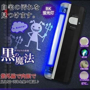 ブラックライト 黒の魔法 汚れ発見器 紫外線ライト UVライト ._|yusyo-shopping