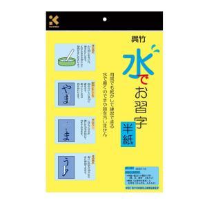 呉竹 水書き書道 水でお習字 半紙 KN37-10 ....