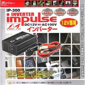 大自工業◆DC12V→AC100Vインバーター◆IP-300 ..の商品画像