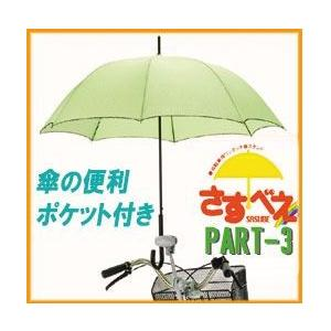 ユナイト さすべえ PART-3 普通自転車用傘ホルダー 《ブラック》 ..|yusyo-shopping