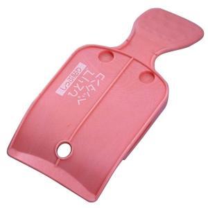 _旭電機化成 ひとりでペッタンコ/ASH-10 シップ貼り 《ピンク》 ★一人でもらくに湿布が貼れるプレート★ . yusyo-shopping