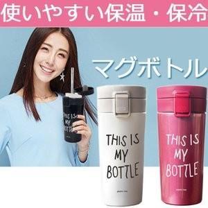 水筒 直飲み ステンレスボトル 水筒 魔法瓶 かわいい 韓国風 オシャレ 保冷保温 JZAH-TB54|yutaka-s