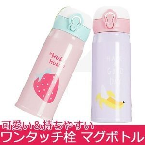 水筒 直飲み ステンレスボトル 水筒 魔法瓶 かわいい 韓国風 オシャレ 保冷保温JZAH-TB67 yutaka-s