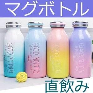 水筒 直飲み ステンレスボトル 水筒 魔法瓶 かわいい 韓国風 オシャレ 保冷保温JZAH-TB96 yutaka-s