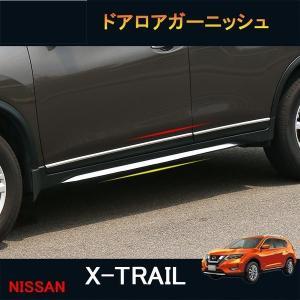 新型エクストレイル T32 NT32 HT32 HNT32 パーツ アクセサリー ドアロアガーニッシュ NX054 yutaka-s