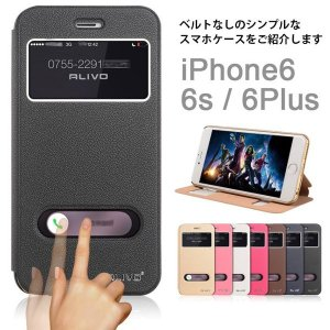 スマホケース スマホカバー スマートフォンケース 手帳型ケース 携帯ケース アイフォンケース ケースカバー puレザーケース 窓付き iphone6 6s iphone6plus 無地 yutaka-s
