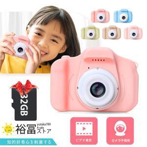 キッズ スタンダード キッズカメラ 子供用 トイカメラ デジタル 子供用 SDカード付/こどもカメラ...