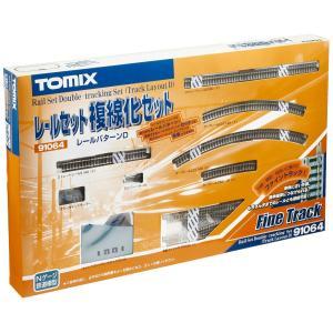 TOMIX Nゲージ レールセット 複線化セット Dパターン 91064 鉄道模型 レールセット|yutakanaseikatu