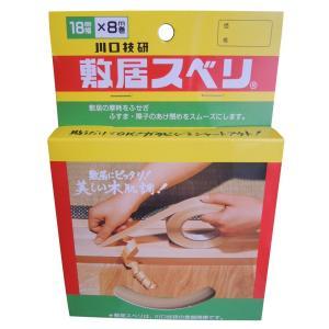 川口技研 敷居すべりテープ 敷居スベリ 一般用 C-1808 yutakanaseikatu