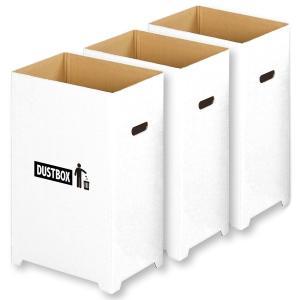 撥水加工 汚れに強い おしゃれ で スリム な ダンボール ダストボックス 分別 ゴミ箱 3個組 45リットル ゴミ袋 対応 の商品画像|ナビ