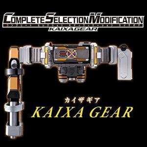 COMPLETE SELECTION MODIFICATION KAIXAGEAR(CSMカイザギア) (ボーイズトイショップ限定)|yutakanaseikatu