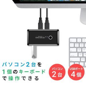 パソコン切替器 2台切り替え usb 切り替え機 pc2台 USBキーボード USBマウス スピーカ...