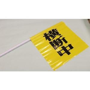 横断旗まとめて100本¥250|yutorianzen