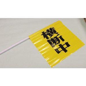 横断旗まとめて50本¥300|yutorianzen