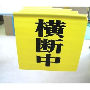 横断旗まとめて50本¥300|yutorianzen|02
