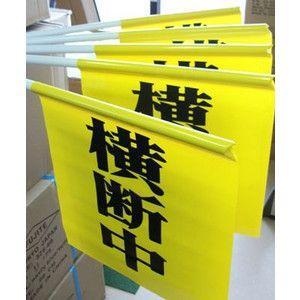 横断旗まとめて50本¥300|yutorianzen|03