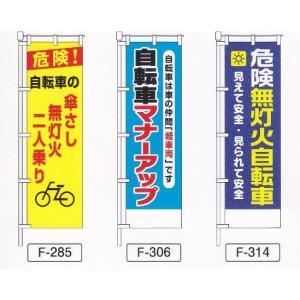 のぼり旗 交通安全自転車|yutorianzen