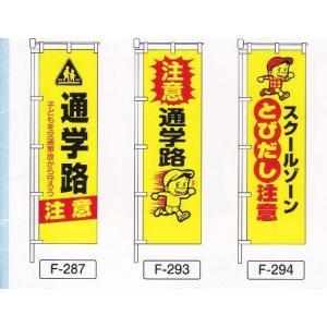 のぼり旗 交通安全|yutorianzen