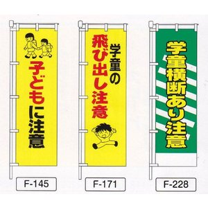 のぼり旗 交通安全2|yutorianzen