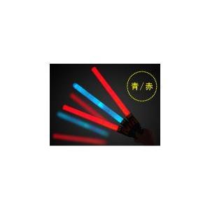 赤青2色発光型合図灯20本/¥2000|yutorianzen