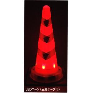 光るコーン 強力3段反射付 10本|yutorianzen