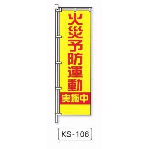 消防のぼり旗(黄) 火災予防運動 |yutorianzen