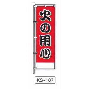 消防のぼり旗(赤) 火の用心 |yutorianzen