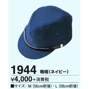 略帽|yutorianzen