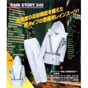 レインストーりー540 高輝度反射付 4L/5L yutorianzen