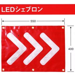 LED矢印方向シート赤色 シェブロン3型|yutorianzen