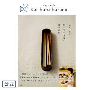 栗原はるみ/レシピ本/伝えていきたい 日本の味