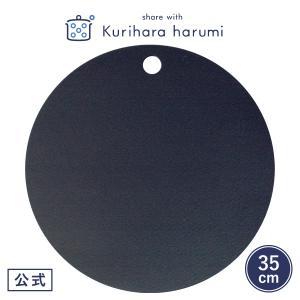 栗原はるみ/キッチン用品/まな板 (丸)/調理道具