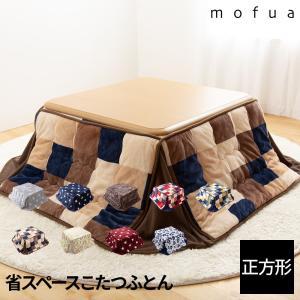 マイクロファイバー省スペースこたつ布団 正方形 ポイント5倍 yutoriplan