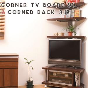 つっぱりコーナーラック3段+テレビ台90幅 送料無料 ポイント7倍  楽天ランキング1位獲得|yutoriplan