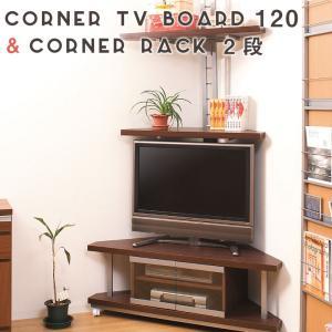 つっぱりコーナーラック2段+テレビ台120幅 送料無料 ポイント7倍  楽天ランキング1位獲得|yutoriplan