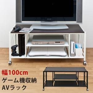 ゲーム機収納AVラック 100cm幅 2色  楽天ランキング獲得|yutoriplan