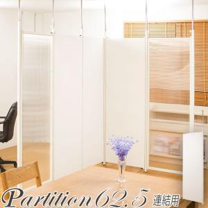 突っ張りパーテーションボード 連結用 3色 送料無料  楽天ランキング1位獲得|yutoriplan