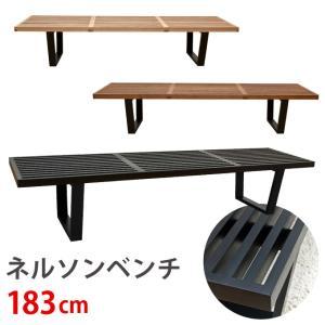 ジョージ・ネルソン デザイナーズ ベンチ ネルソンベンチ 183cm 送料無料  楽天ランキング1位獲得|yutoriplan