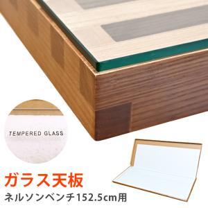 ネルソンベンチ152.5cm用ガラス天板  楽天ランキング獲得|yutoriplan
